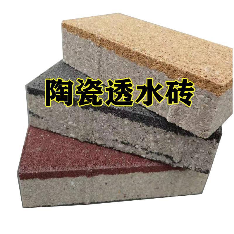 柳州陶瓷透水磚|廠家電話