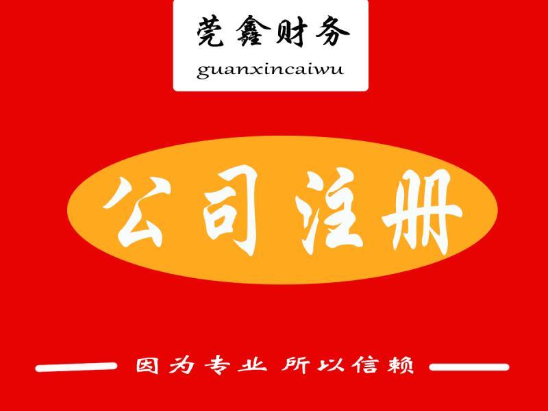 东莞东城区食品流通许可证代办申请