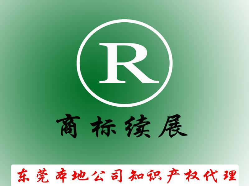 注冊商標 茶山鎮產品商標注冊辦理流程