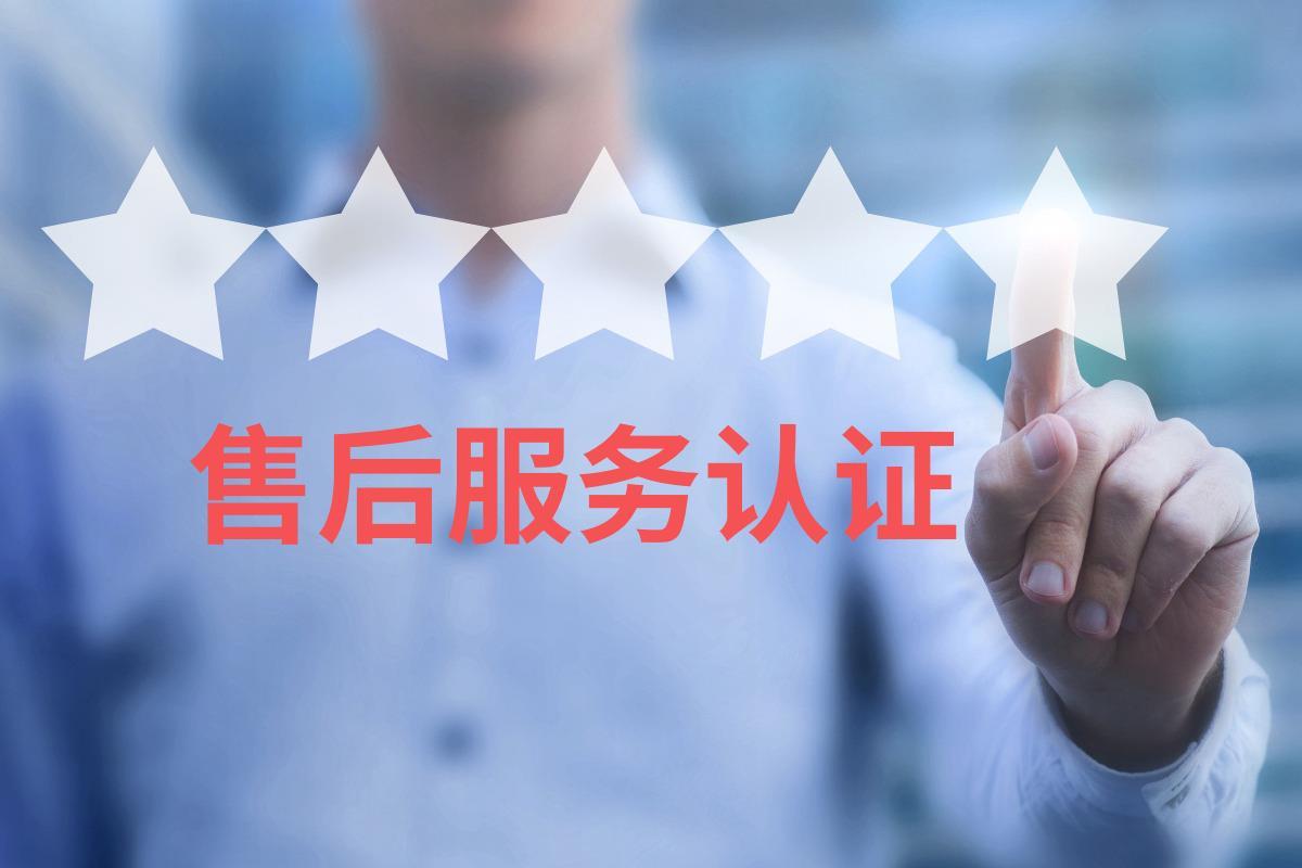 环境管理体系审核员_售后服务体系完善程度认证 - 北京中再联合检验认证有限公司