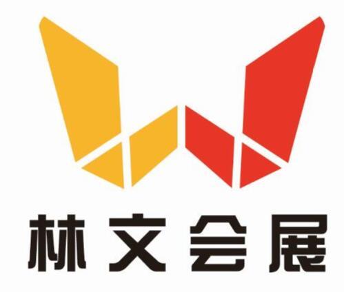 重慶林文會展有限公司