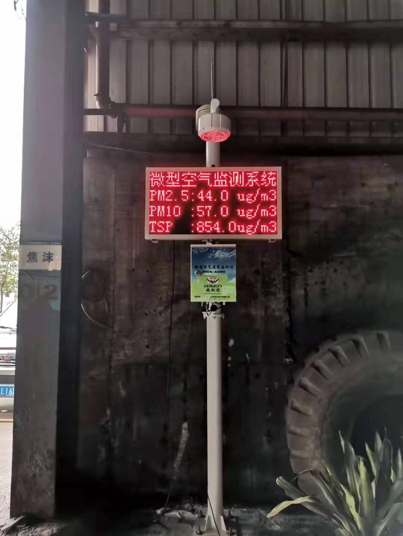 东莞空气质量监测报价
