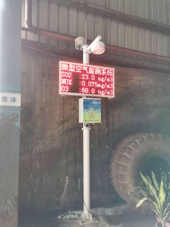 天津企业空气质量监测厂家