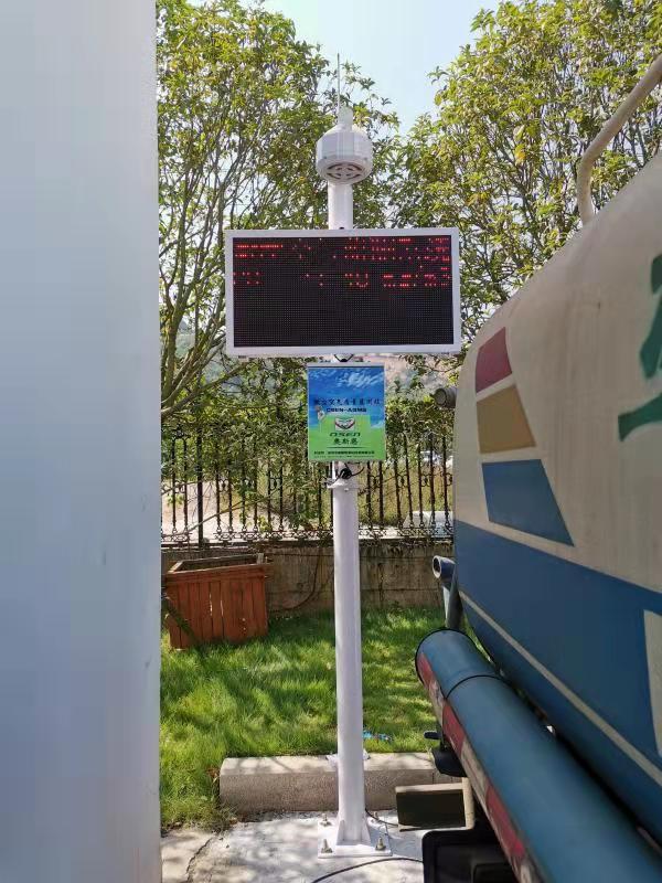 佛山空气质量监测厂家