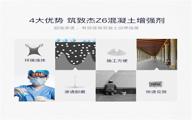 黑龙江如何增加混凝土回弹值北京中冶