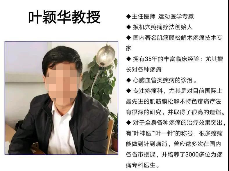 杭州中医针灸叶颖华肌筋膜松解术培训班