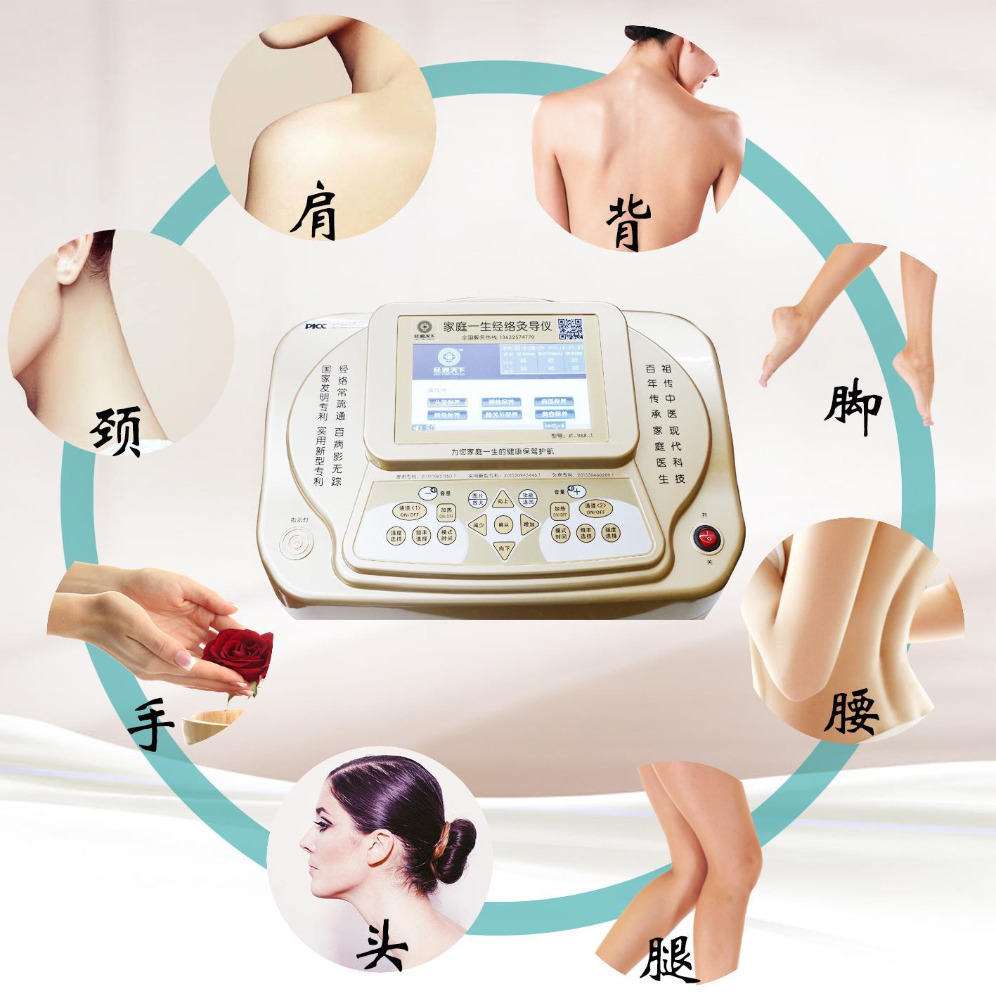 南京全新经通天下经络灸导仪电话