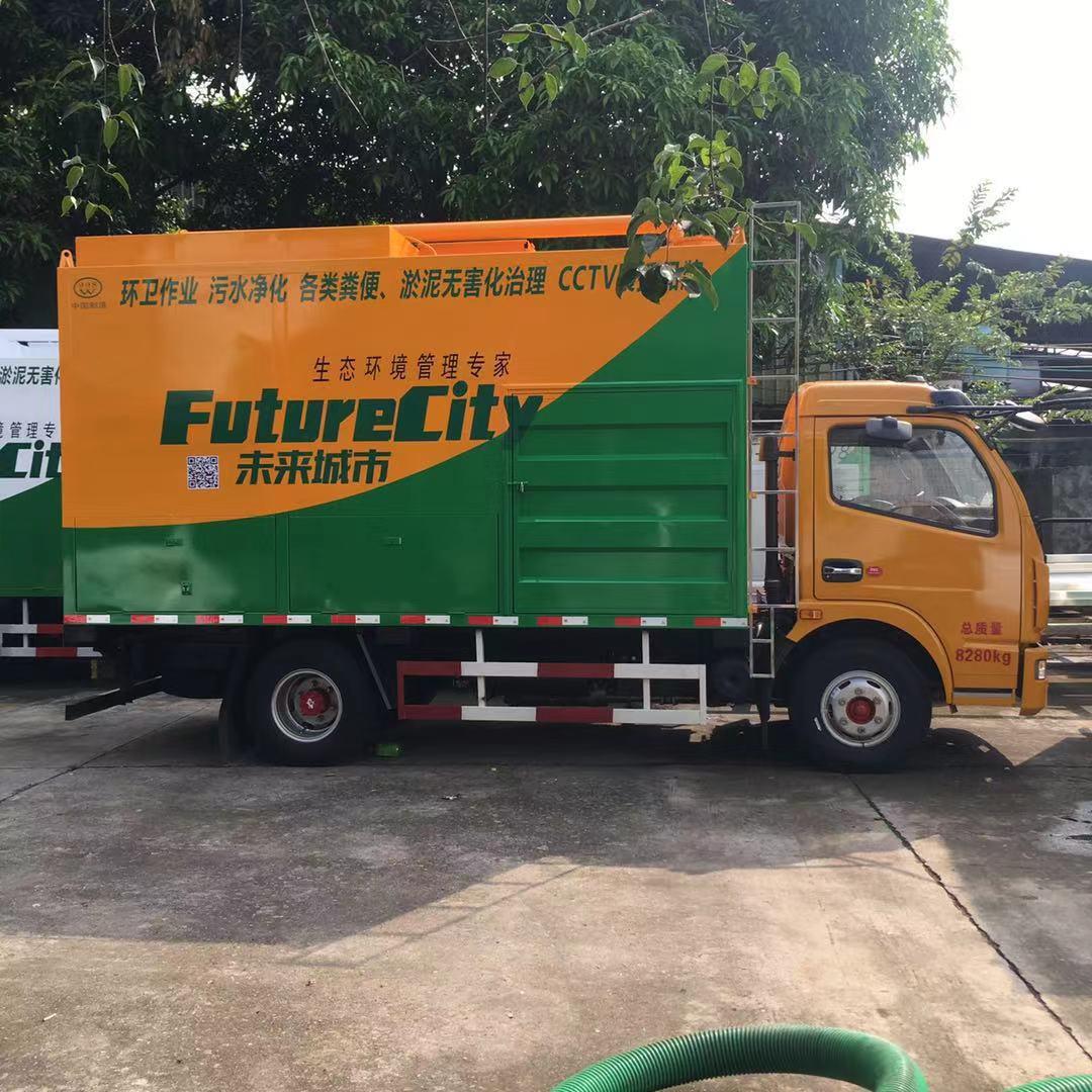 化糞池無害化清理車移動污水處理新型設備 化糞池清理車