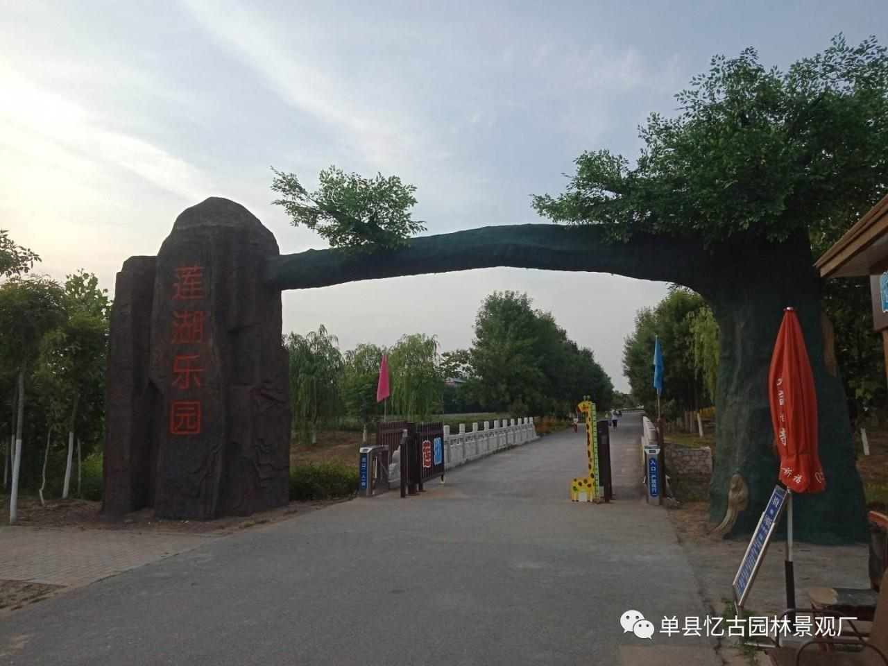 咸阳生态园假树大门厂