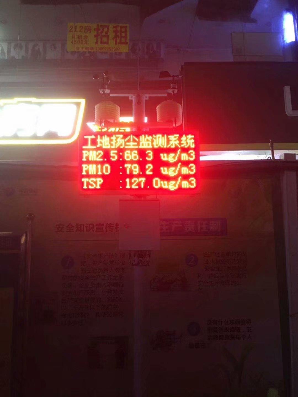 杭州在线扬尘噪声监测系统报价