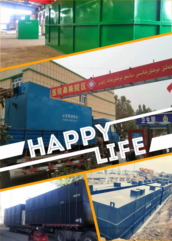 鄭州衛生院污水處理設備 衛生院污水處理設施