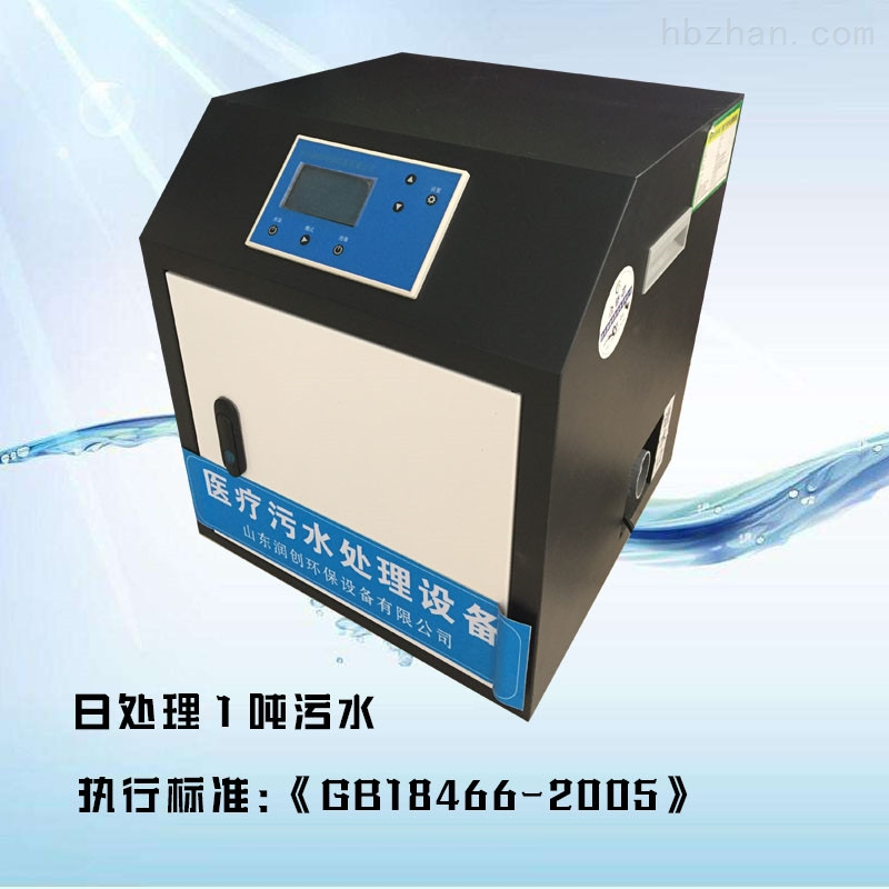 武漢口腔牙科污水處理設備 口腔牙科污水處理裝置