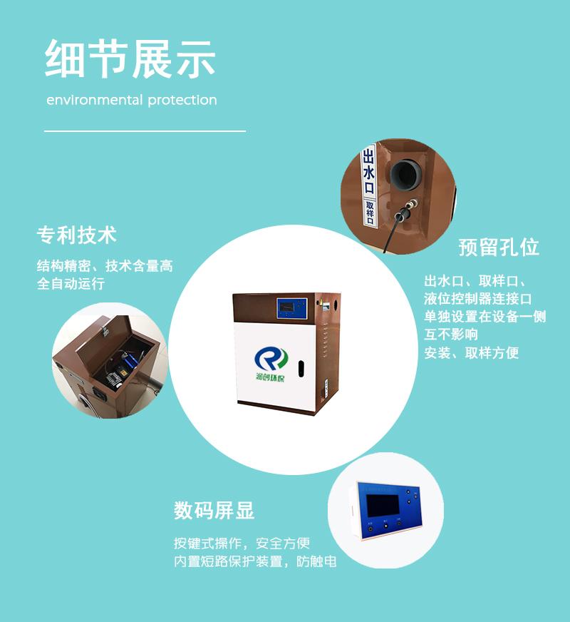 石家莊口腔牙科污水處理設備