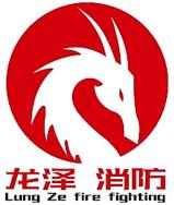 龍澤盛業(北京)消防工程有限公司