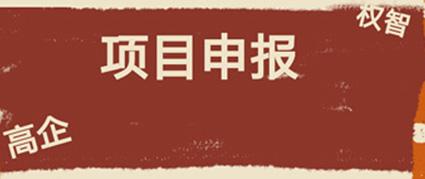 苏州园区姑苏高企培育入库补贴