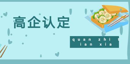 张家港南丰2020年高企培育入库代理机构