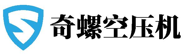 重慶奇螺流體設備有限公司