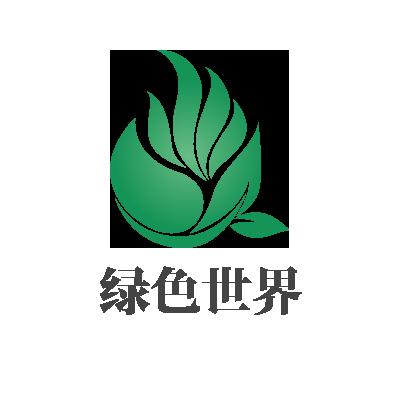 重慶綠色世界新型建材有限公司