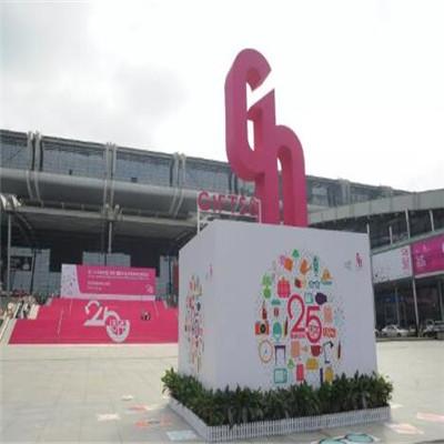 第28届深圳礼品展地址