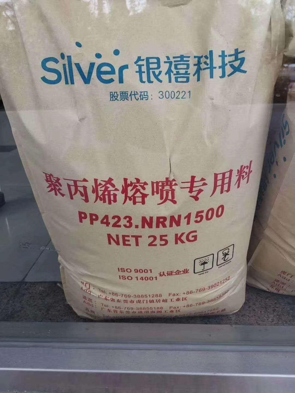 供應PP熔噴原料 高熔指PP熔噴塑膠原料