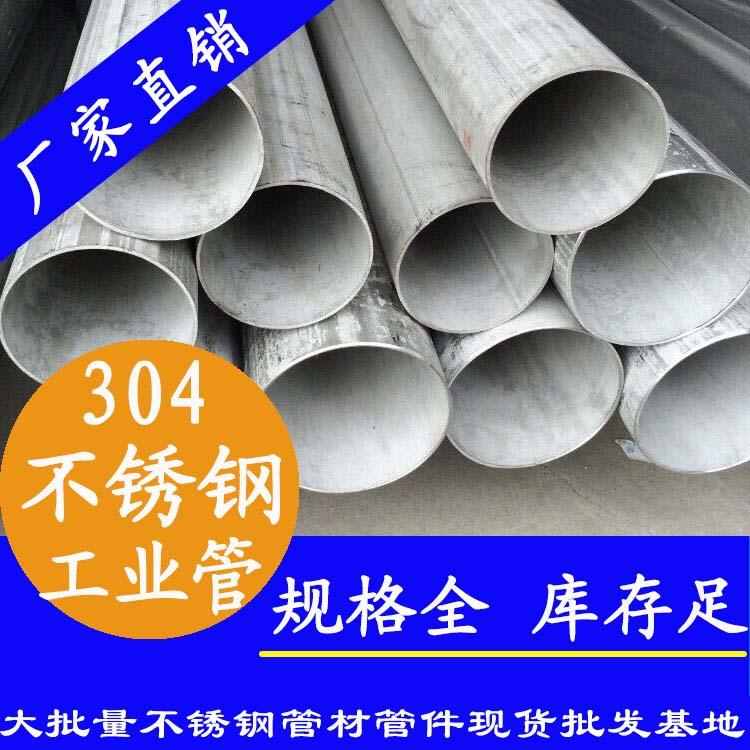 重庆316不锈钢工业焊管定做