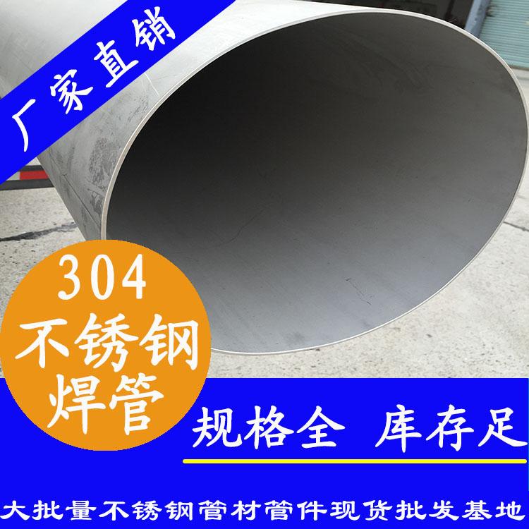 重庆304不锈钢工业焊管批发