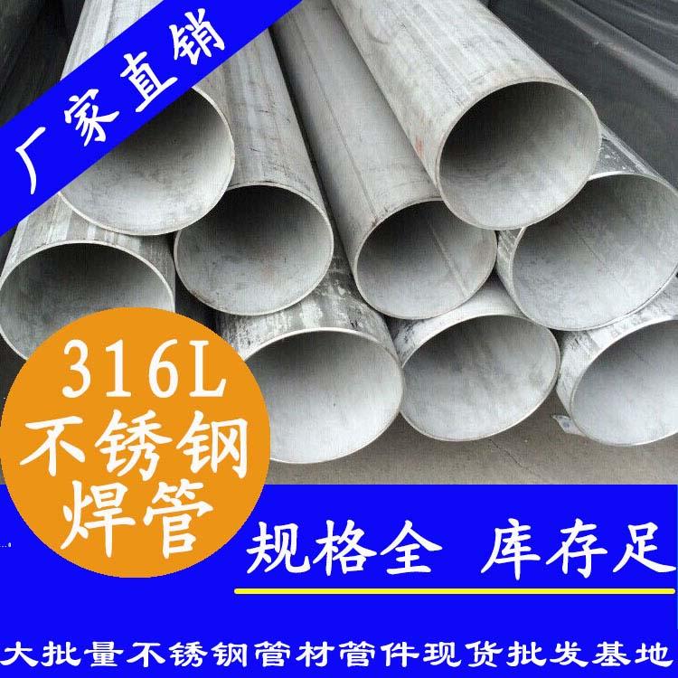 西安304不锈钢工业焊管厂家