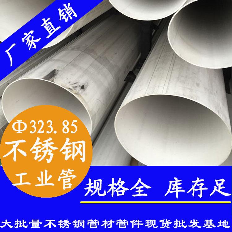 郑州304不锈钢工业焊管定做