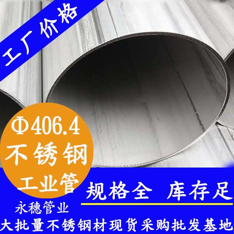 重庆304不锈钢工业焊管加工