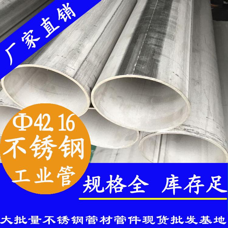 西安304不锈钢工业焊管加工
