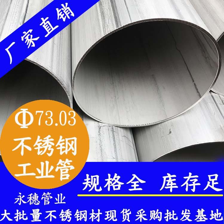 广州304不锈钢工业焊管批发