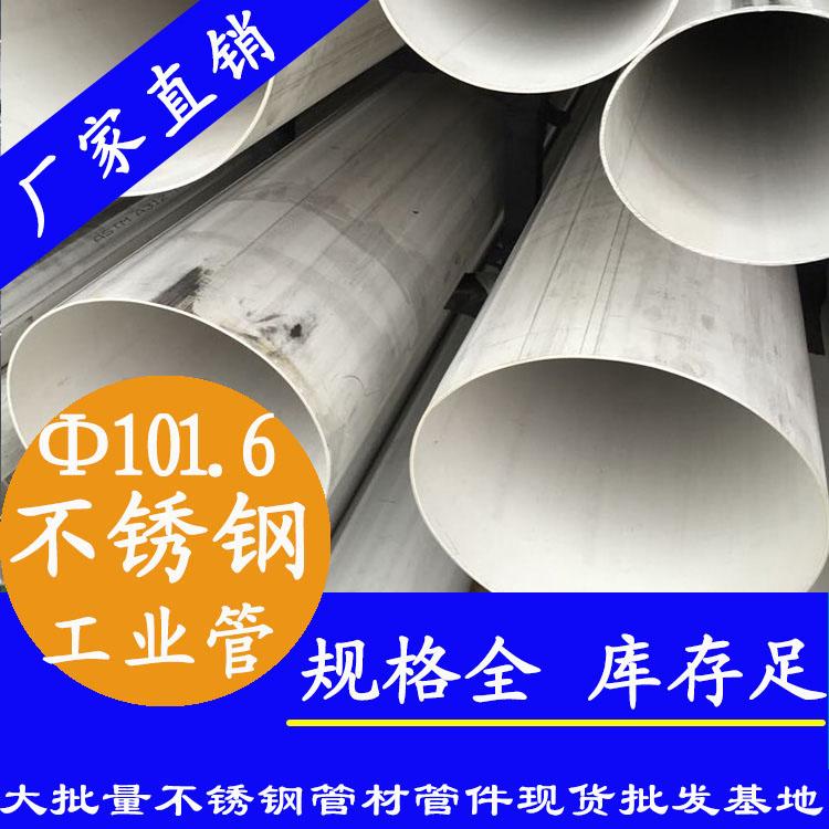 深圳304不锈钢工业焊管加工
