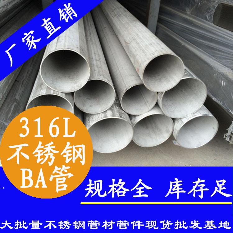 佛山316不锈钢工业焊管加工