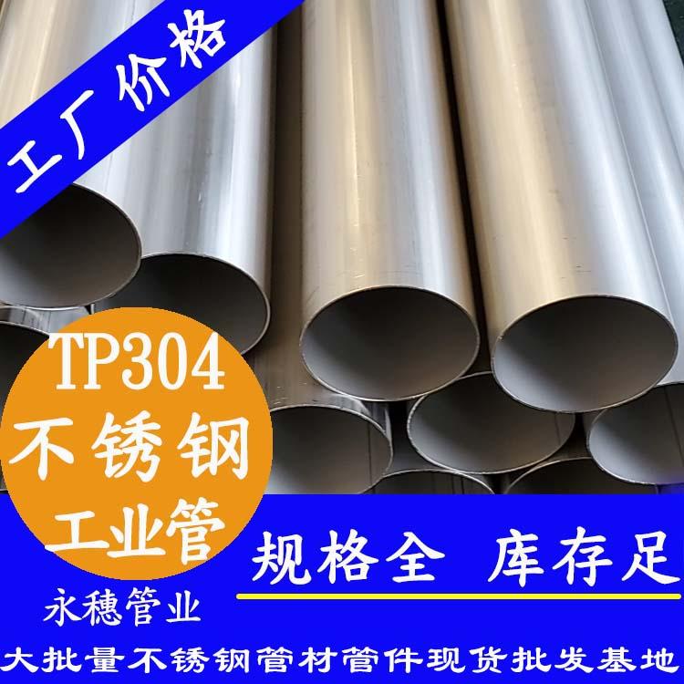 泉州316不锈钢工业焊管加工