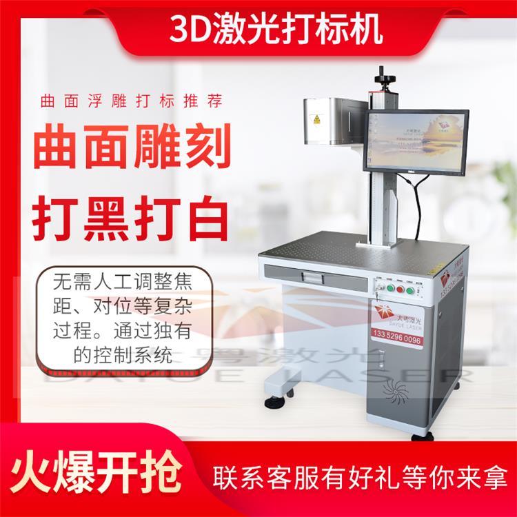 3D激光打标机品牌 多种材料打标