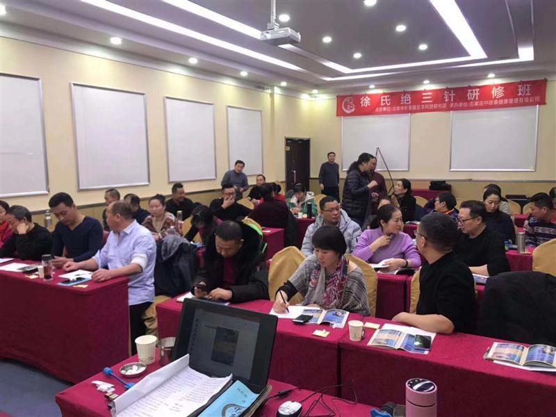 北京徐娟绝三针培训班