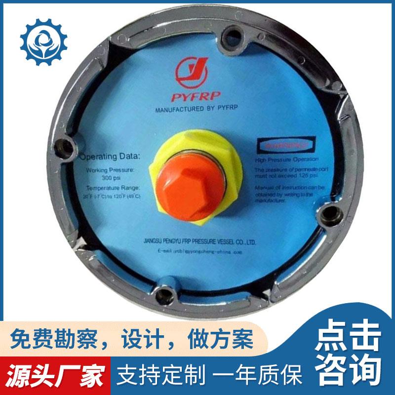 RO反渗透设备成达膜壳端盖平板 玻璃钢膜壳
