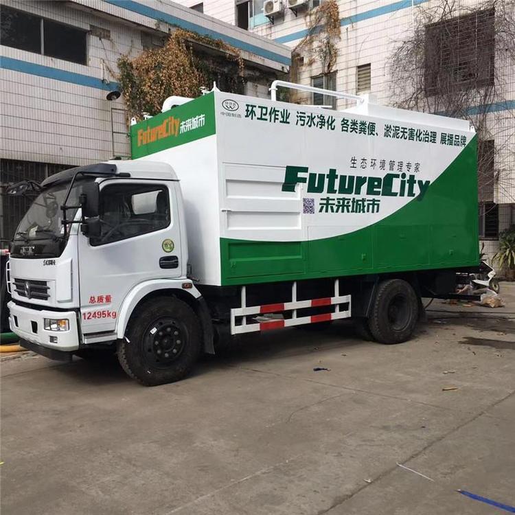 化糞池處理車 九九八新型污泥分離車實現了化糞池的科學管理