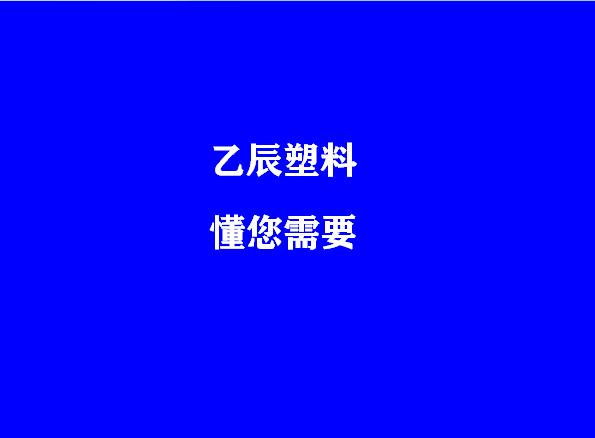 鄭州市乙辰塑料有限公司