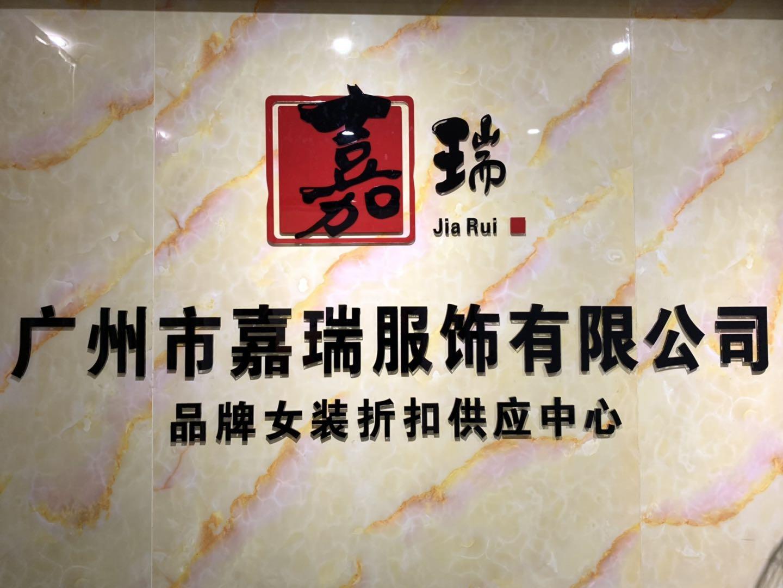 廣州市嘉瑞服飾有限公司