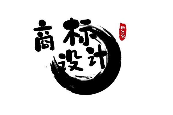 上海商标LOGO设计 商标设计