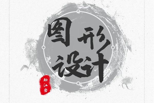 杭州企业LOGO设计网