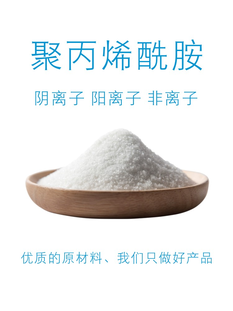 保定聚丙烯酰胺厂 pam 2020价格表