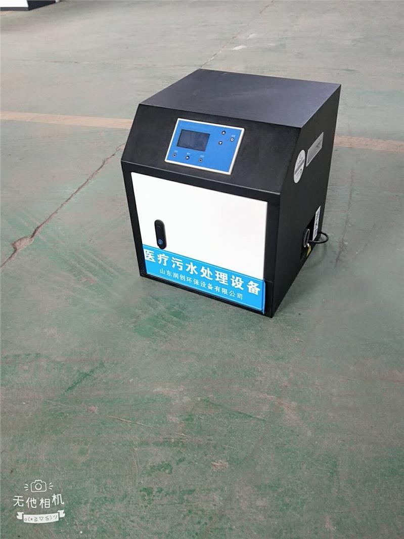 青岛口腔诊所污水处理设备