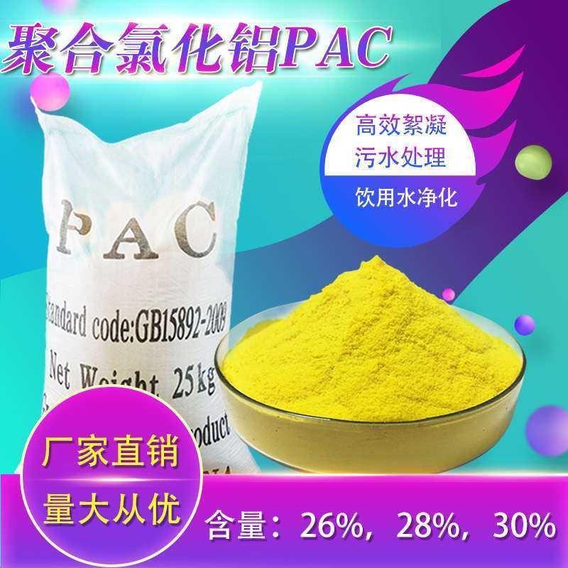 龙岩聚合氯化铝 pac 在线咨询