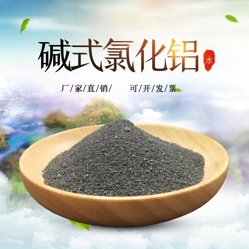 荆州高效聚合氯化铝