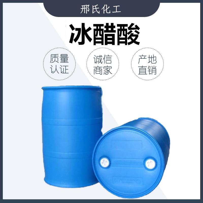 山東醋酸生產廠家 醋酸現貨供應 醋酸用途及作用