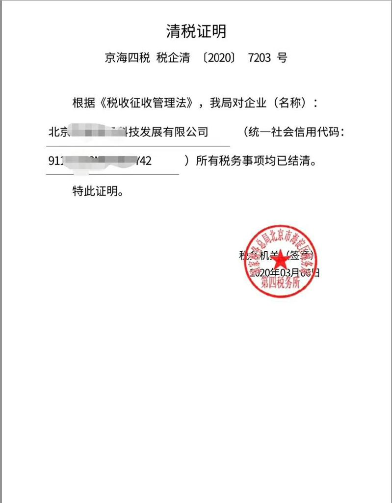 广州独资企业公司注销价格