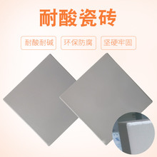 耐酸瓷板—耐酸磚600*600生產廠家