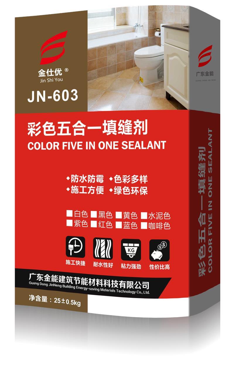 廣州寬縫填縫劑報價